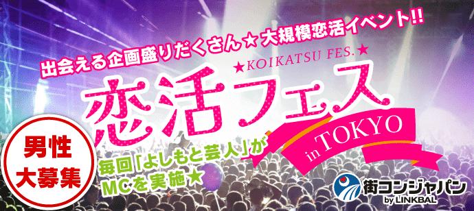 【代官山の恋活パーティー】街コンジャパン主催 2017年12月2日