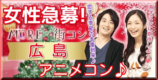12/24(日)【オシャレアニメコン♪】広島MORE(R) ☆アニメ好き限定♪ ※1人参加も大歓迎です