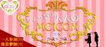 【栄のプチ街コン】aiコン主催 2018年1月21日