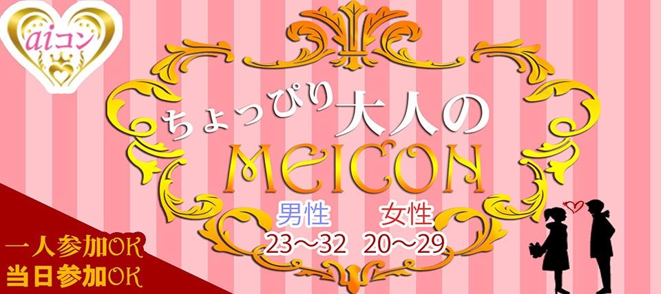 【栄のプチ街コン】aiコン主催 2018年1月20日