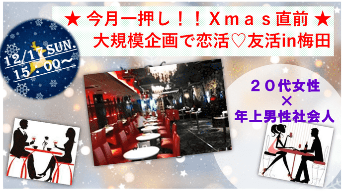 今月一押しプチ街コン!!Xmas直前☆彡大規模70名の恋活♡友活