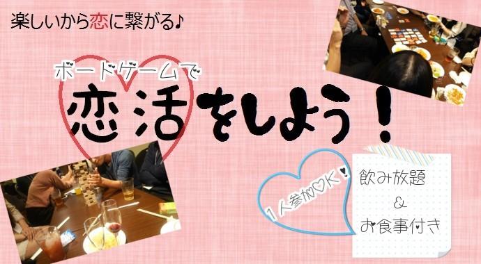 12/30(土)ボードゲームで恋活をしよう!☆楽しいから仲良くなれる、恋に繋がる☆飲み放題&お食事付き♪ 恵比寿