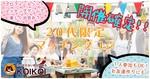 【浜松のプチ街コン】株式会社KOIKOI主催 2017年12月16日