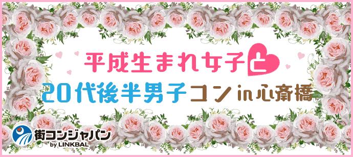 【心斎橋のプチ街コン】街コンジャパン主催 2017年12月17日