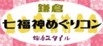 【鎌倉のプチ街コン】株式会社スタイルリンク主催 2018年1月8日