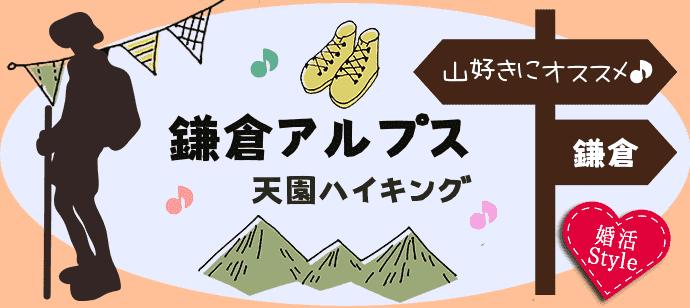 男性40代以上!鎌倉アルプスハイキングコン!(趣味活)