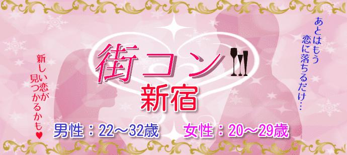 【新宿のプチ街コン】MORE街コン実行委員会主催 2018年1月17日