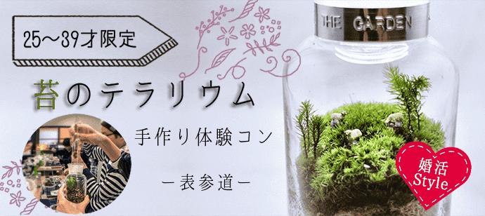 癒しのテラリウム手作り体験コン!(趣味活)