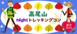 【八王子のプチ街コン】株式会社スタイルリンク主催 2018年1月27日