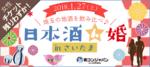【浦和の婚活パーティー・お見合いパーティー】街コンジャパン主催 2018年1月27日