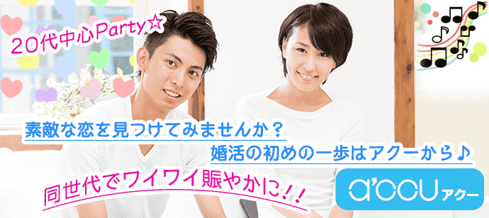 1/21 20代中心☆一人より二人がスキHappy Smile Party