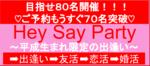 【梅田の恋活パーティー】株式会社PRATIVE主催 2018年1月21日