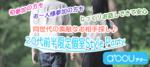【新宿の婚活パーティー・お見合いパーティー】a'ccu主催 2018年1月23日