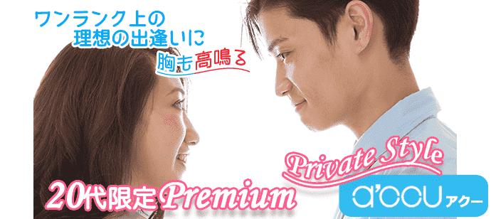 1/27 20代限定Premium個室Style~とろけるアイスクリーム付き~