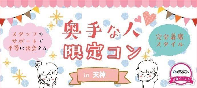 【天神のプチ街コン】街コンジャパン主催 2017年12月23日
