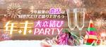 【大分の恋活パーティー】株式会社リネスト主催 2017年12月31日