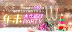 【八丁堀・紙屋町の恋活パーティー】株式会社リネスト主催 2017年12月30日