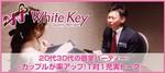 【新宿の婚活パーティー・お見合いパーティー】ホワイトキー主催 2017年12月12日
