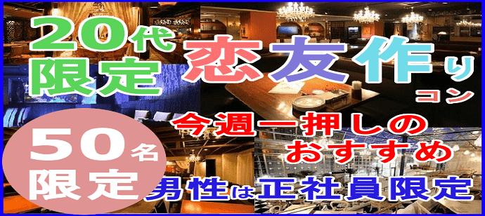【札幌駅のプチ街コン】みんなの街コン主催 2018年1月13日