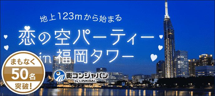 【福岡市内その他の恋活パーティー】街コンジャパン主催 2018年1月13日