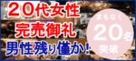 【新潟の恋活パーティー】みんなの街コン主催 2018年1月18日
