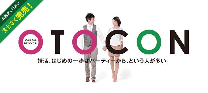 【梅田の婚活パーティー・お見合いパーティー】OTOCON(おとコン)主催 2017年12月30日