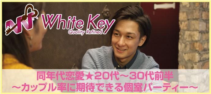【渋谷の婚活パーティー・お見合いパーティー】ホワイトキー主催 2017年12月9日
