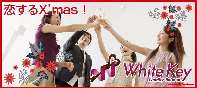 クリスマス!相手がいたら、きっと好き「運命の出逢いはドコ?LOVE MAX Xmas 」~男女交流ゲームでクリスマスプレゼント!~