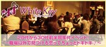 【新宿の婚活パーティー・お見合いパーティー】ホワイトキー主催 2017年12月19日