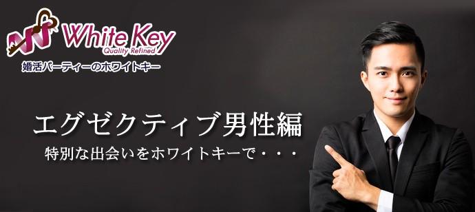【新宿の婚活パーティー・お見合いパーティー】ホワイトキー主催 2017年12月20日