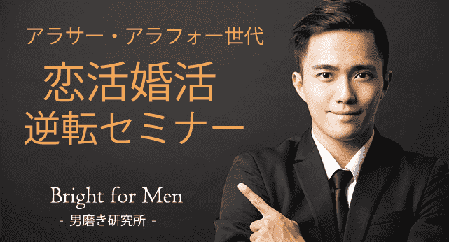 1/25(木)【男性限定】まだ間に合う!アラサー・アラフォー世代の恋活・婚活逆転セミナー