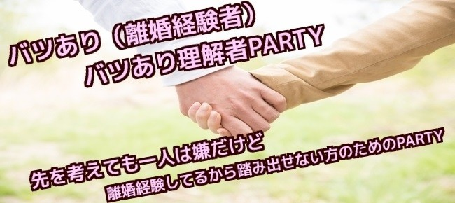 12月23日㈯ 長崎 25歳~45歳 バツあり(離婚経験者)バツあり理解者婚活party