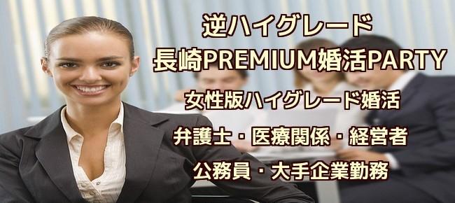 12月24日㈰ 逆ハイグレード長崎PREMIUM婚活PARTY