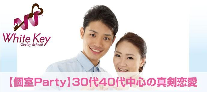 【心斎橋の婚活パーティー・お見合いパーティー】ホワイトキー主催 2017年12月19日