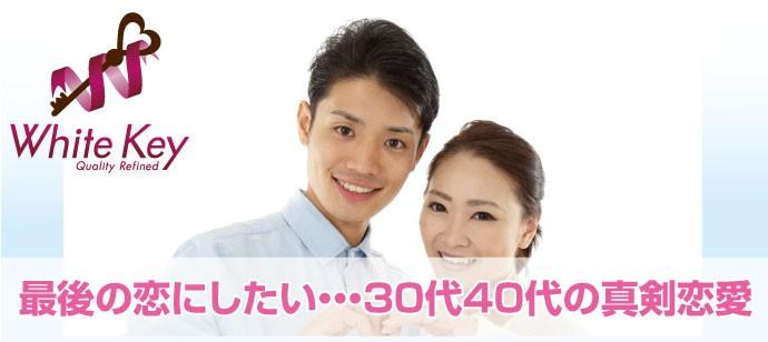 【浜松の婚活パーティー・お見合いパーティー】ホワイトキー主催 2017年12月16日