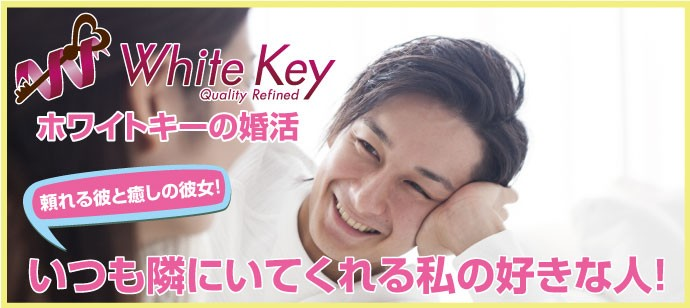 札幌|すぐ出逢える、すぐ恋ができる、それが恋活!「安定職業&1人暮らし男子×20代女子」ここなら見つかる理想の恋人!1人参加限定