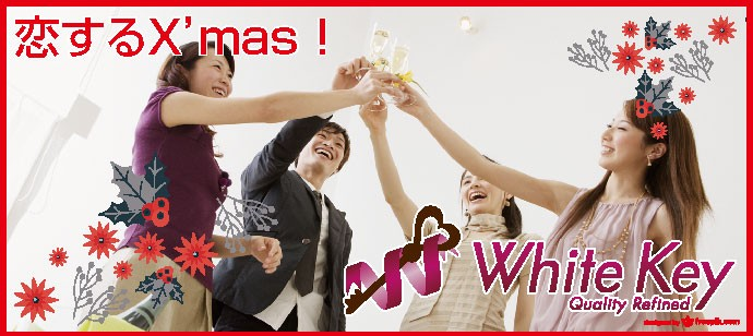 【札幌市内その他の婚活パーティー・お見合いパーティー】ホワイトキー主催 2017年12月13日