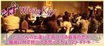 【北海道その他の婚活パーティー・お見合いパーティー】ホワイトキー主催 2017年12月17日