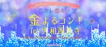 【奈良のプチ街コン】スマートパーティー主催 2017年12月15日