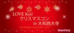 【奈良のプチ街コン】スマートパーティー主催 2017年12月22日