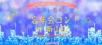 【山口のプチ街コン】スマートパーティー主催 2017年12月27日