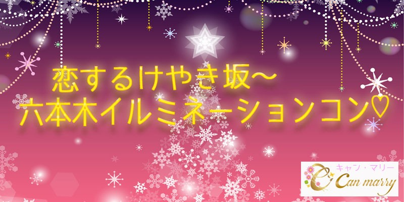 【六本木のプチ街コン】Can marry主催 2017年12月23日