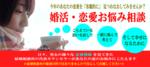【飯田橋の自分磨き】イー・マリッジ主催 2017年12月15日