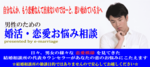 【飯田橋の自分磨き】イー・マリッジ主催 2017年12月13日