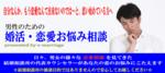 【飯田橋の自分磨き】イー・マリッジ主催 2017年12月16日