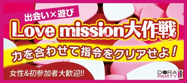 1/28(日)新宿☆20~32歳限定☆気軽に参加OK!ゲーム感覚で出会いを楽しめるMISSIONコン