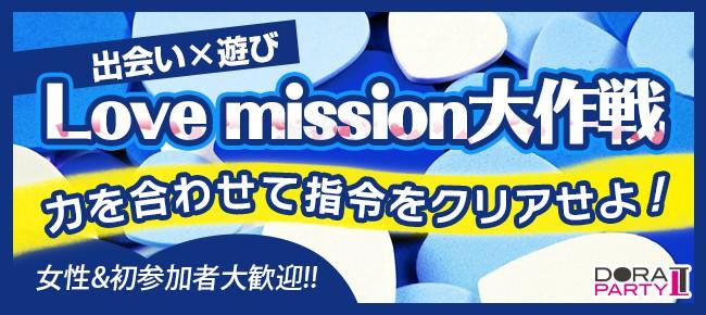1/26(金)新宿☆20~26歳限定☆気軽に参加OK!ゲーム感覚で出会いを楽しめるMISSIONコン