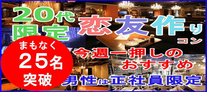 【金沢のプチ街コン】みんなの街コン主催 2018年1月20日
