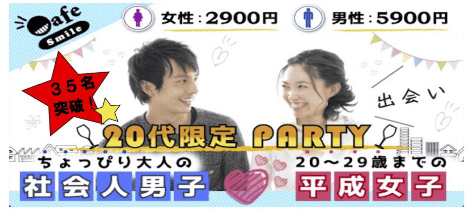 【梅田の恋活パーティー】スマイルカフェ主催 2018年1月14日