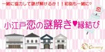 【川越のプチ街コン】Can marry主催 2018年1月7日